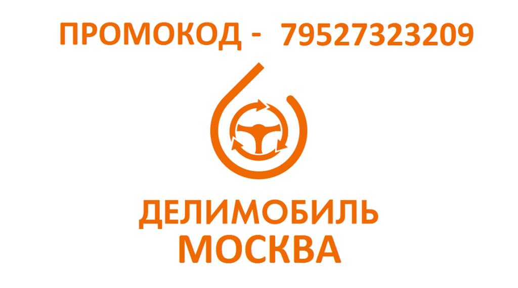 Промокод Делимобиль Москва