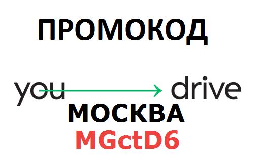 Промокод YouDrive Москва