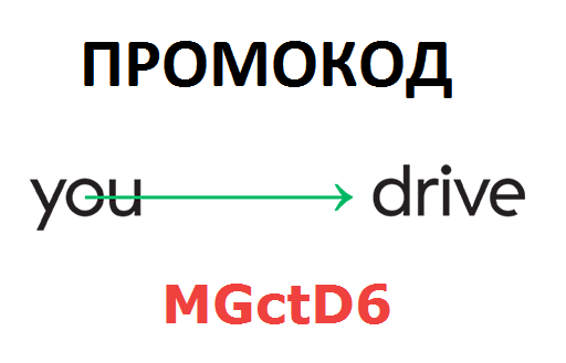 Промокод Юдрайв при регистрации