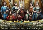 Великий Султан гайды