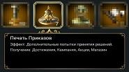 Печать приказов Великий Султан