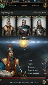 Великий Султан арена