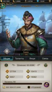 Великий Султан задания