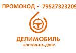 Промокод Делимобиль Ростов