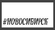 Хештеги Новосибирск