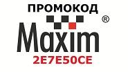 Промокод Maxim такси