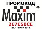 Промокод такси Максим Екатеринбург