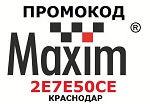 Промокод такси Максим Краснодар