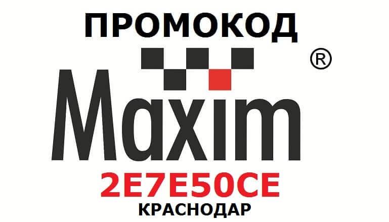 бонус код такси максим