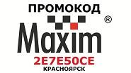 Промокод такси Максим Красноярск