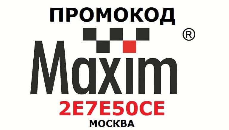 Промокод Максим такси Москва