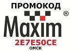 Промокод такси Максим Омск