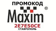 Промокод такси Максим Ставрополь