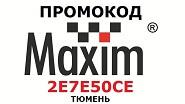 Промокод такси Максим Тюмень