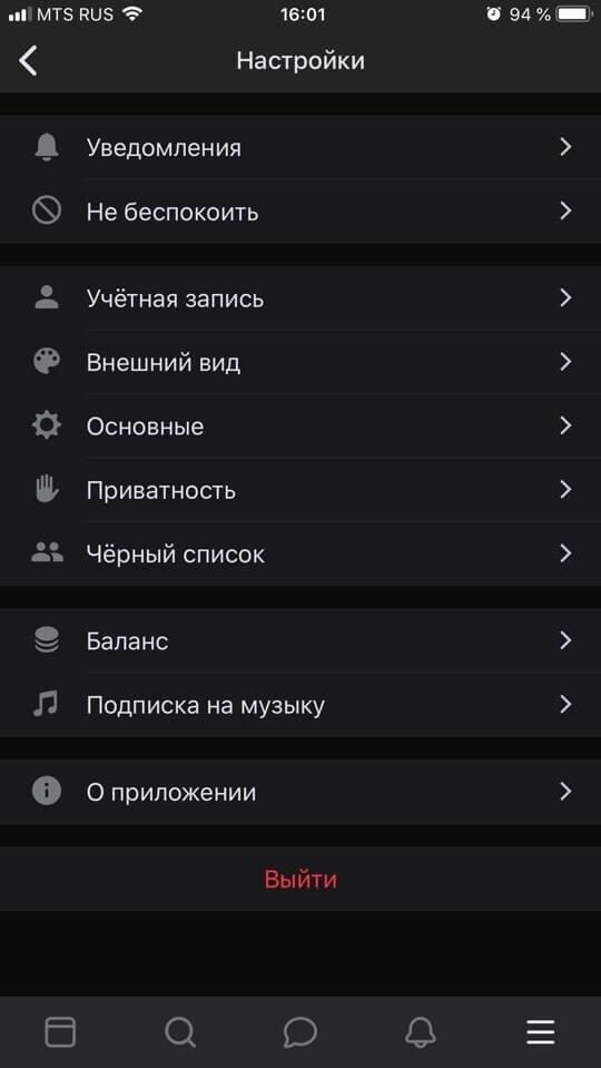 Как в iOS 11 для iPhone включить тему с темным интерфейсом