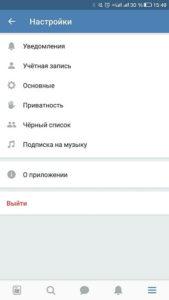 Черный список в Вконтакте как посмотреть