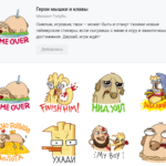 Стикеры Герои мышки и клавы для ВК