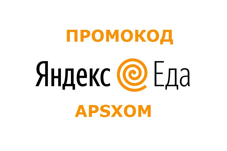 Яндекс Еда промокод