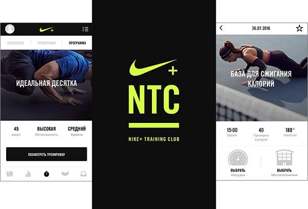 Приложение Nike Training