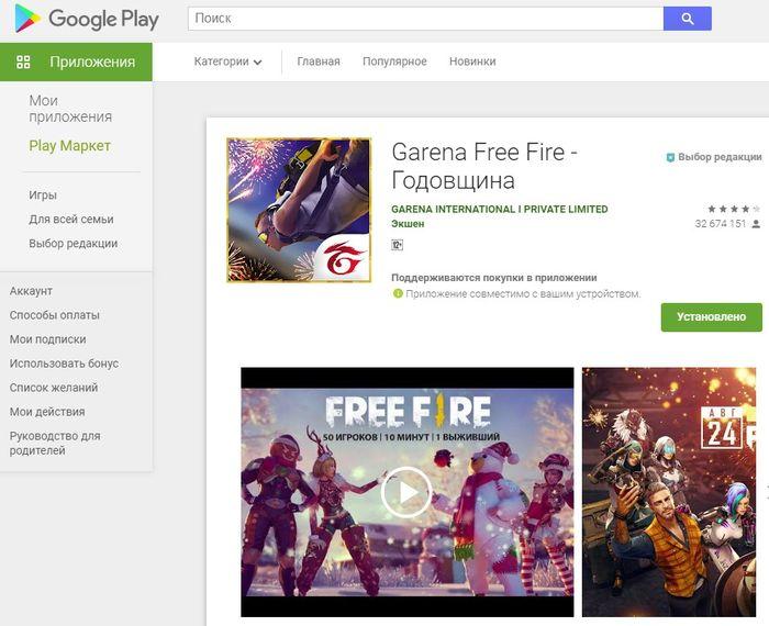 Топовая игра на Google Play: обзор бесплатной баттл роял Free Fire