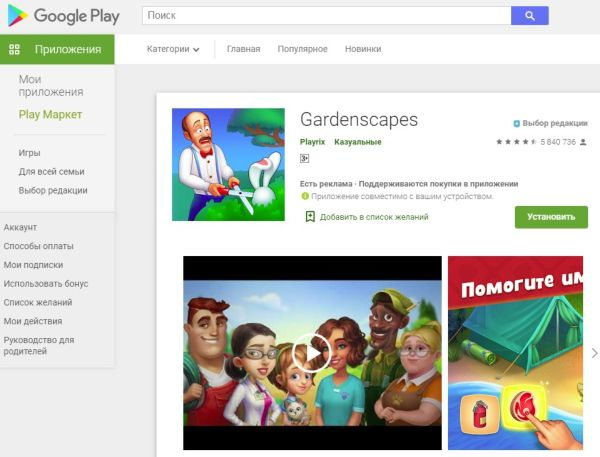 Казуальная игра Gardenscapes — мобильная мечта для садоводов и дизайнеров