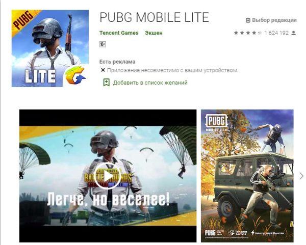 Мнение о PUBG Mobile Lite: забота, экшн, приятное времяпрепровождение без лишних нервов
