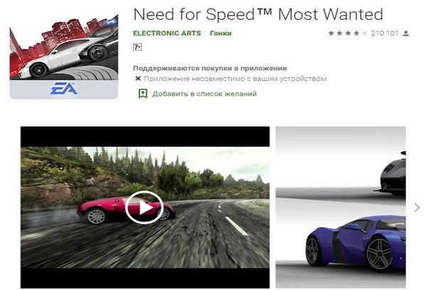 Стоит ли платить за Need for Speed: Most Wanted — обзор игры