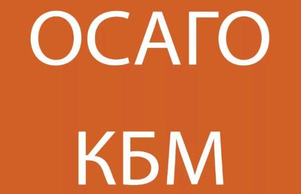 Как я сэкономил на ОСАГО 4 400 рублей