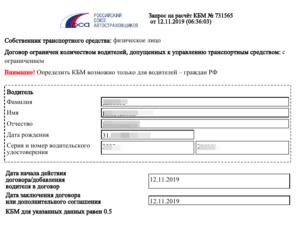Документ РСА о значении КБМ