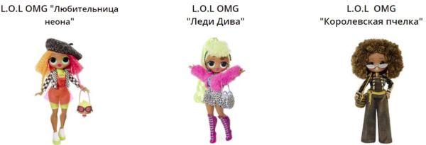 ЛОЛ ОМГ / барби-Лол