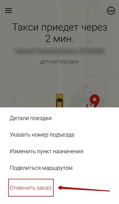 Отмена заказ такси
