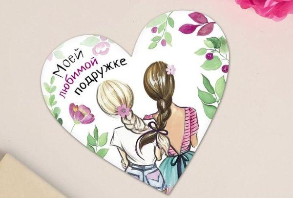 Открытка Валентинка для подруги/друга