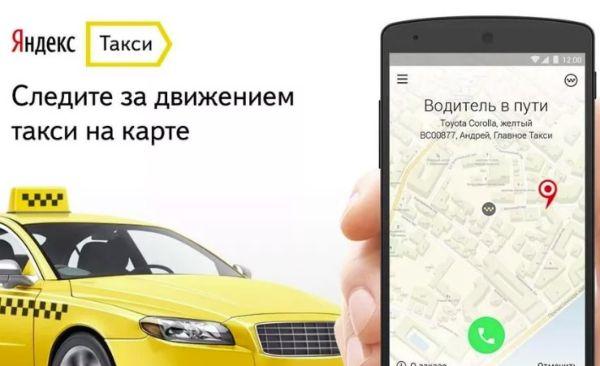Заказать такси через мобильное приложение