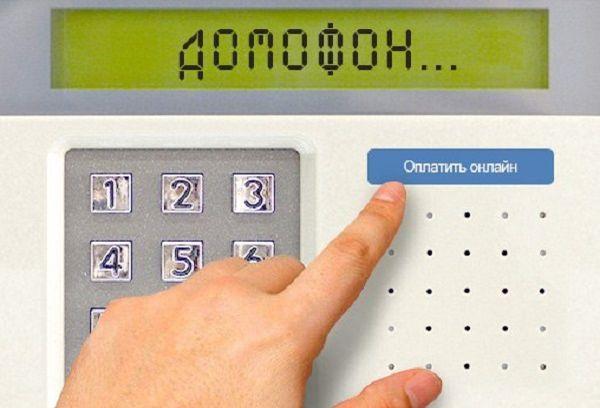 Оплата обслуживания домофона
