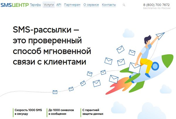 Proovl SMS Servise