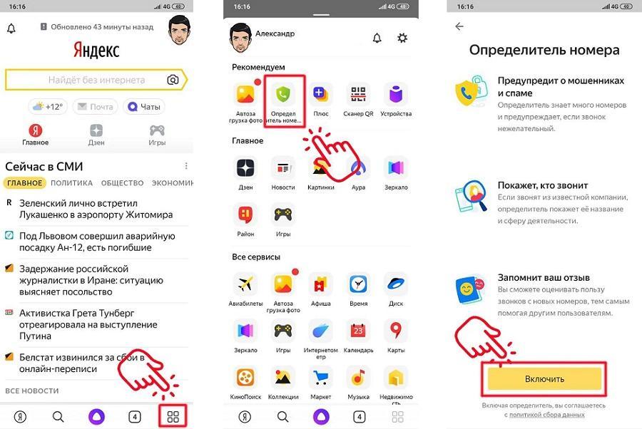 Определитель номера Яндекс